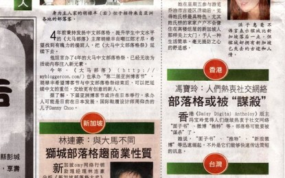 Blogfest Asia 2010: Alvinology in Malaysia's Sin Chew Daily (星洲日报)