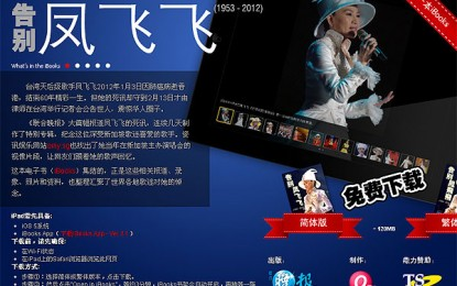 Lianhe Wanbao and omy.sg launch Fong Fei Fei commemorative multimedia e-book《告别凤飞飞》for free download worldwide