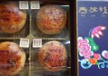 Savour crumbly mooncakes from Thye Moh Chan