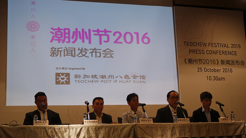 teochewfestival2016mediaconference