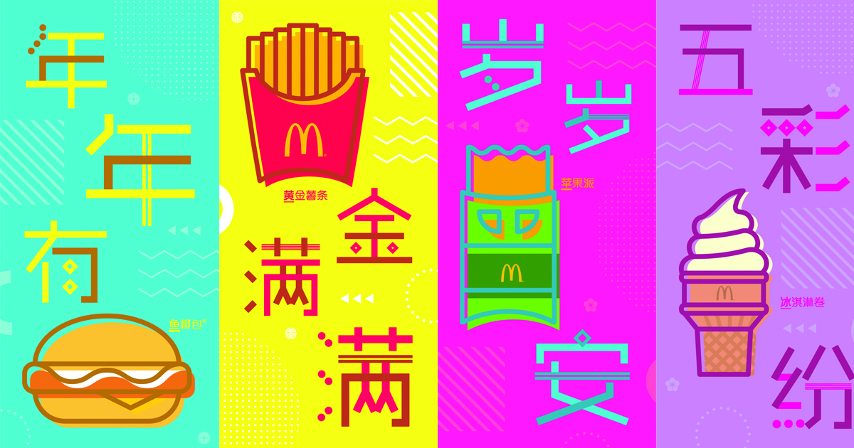 McDonald's Prosperity Burgers Returns This Lunar New Year - Alvinology
