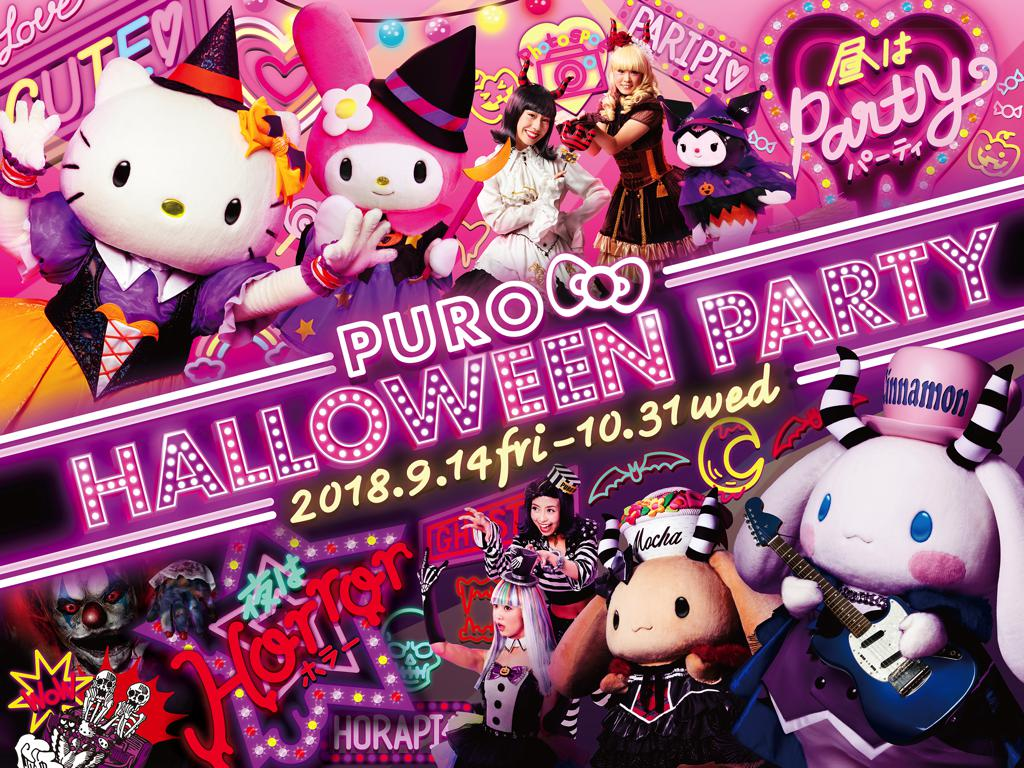 Hello Kitty Land Tokyo celebrates its scariest ever Halloween special - Alvinology
