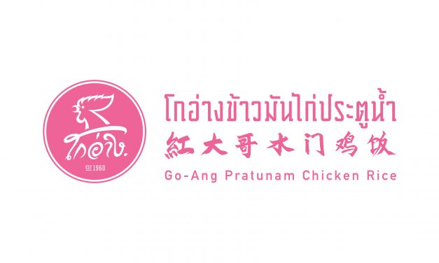 Thailand's Michelin Award-Winning Go-Ang Chicken Pratunam Rice Opens its First Overseas Outlet in Singapore