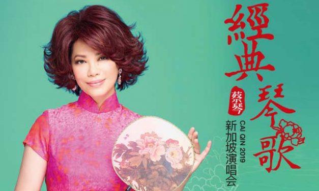 CaiQin (蔡琴)「经典琴歌」Singapore Concert 2019