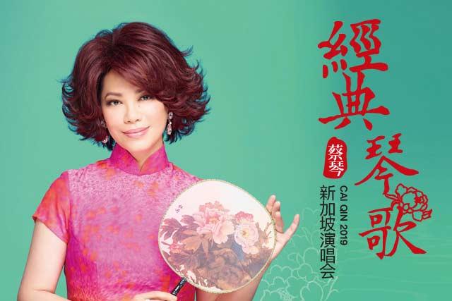 CaiQin (蔡琴)「经典琴歌」Singapore Concert 2019 - Alvinology
