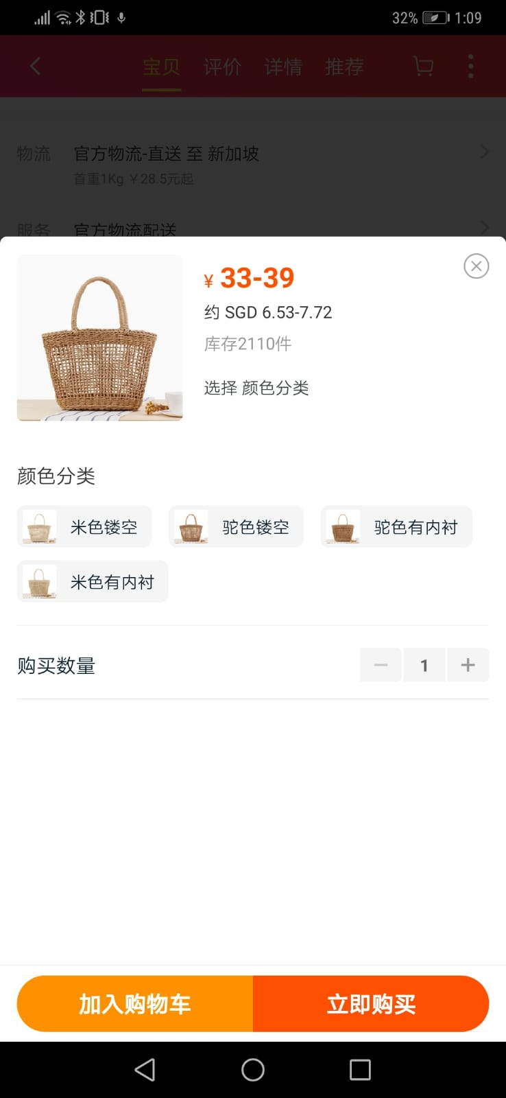 How to start shopping on Taobao - a Taobao beginner's guide for Singapore new users - Alvinology
