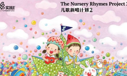 The Nursery Rhymes Project to return for its 2nd instalment to revive Mandarin Nursery Rhymes