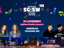 I Write The Songs - Top 10 finalists will be taking the stage of SG:SW 2020 'Online Finale Concert' on 27 November - Alvinology